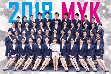 MYKポスター2018はこちら!!