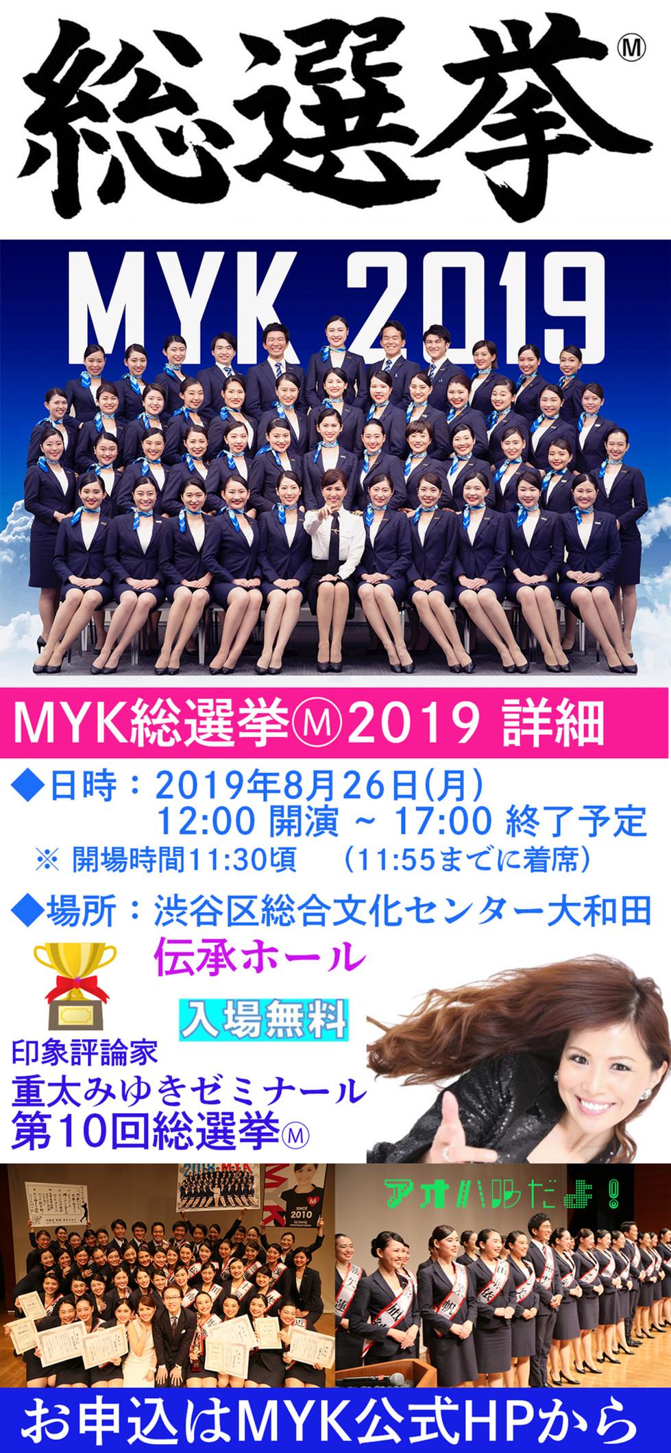 MYK総選挙Ⓜ︎2019 入場無料 詳細情報