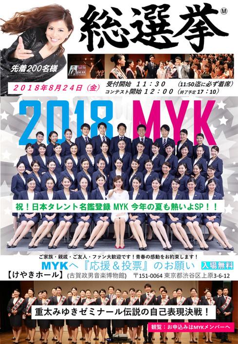 MYK総選挙Ⓜ︎2018 お申込み