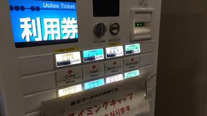 סדר הוא שם המשחק- חוויות מחדר כושר ביפן