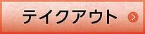 テイクアウトバナー02.jpg