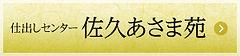 b_sakuasama.jpg