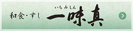 b_ichimishin.jpg