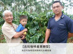 古坑咖啡產業轉型