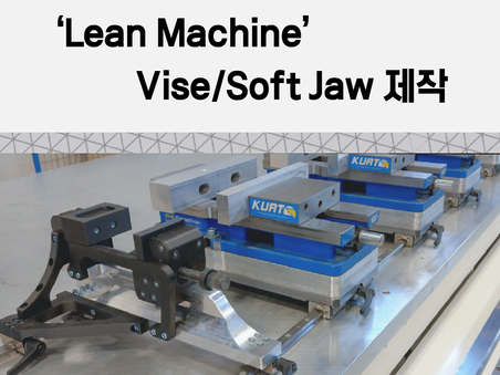 Lean Machine_Vise 및 Soft Jaw 제작