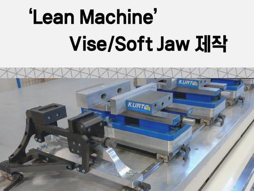 Lean Machine_Vise 및 Soft Jaw 제작
