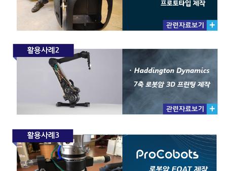 [로봇뉴스] 3D프린터를 활용한 '로봇 제작사례 및 적용방법'