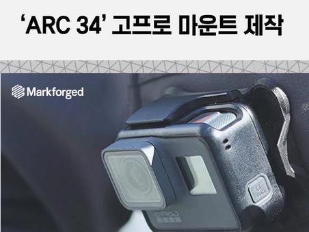 고프로(GoPro)_마운트 제작 / End-Use Product
