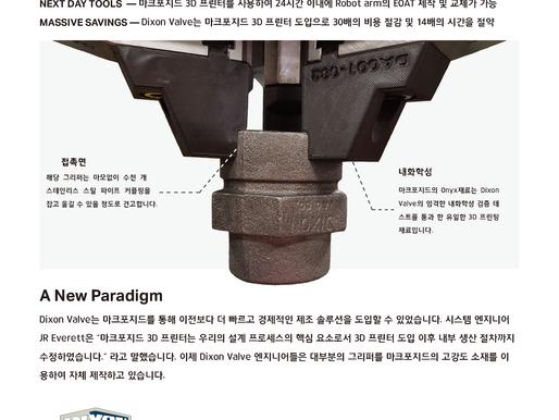 Dixon Valve_COMPOSITE JAWS 제작