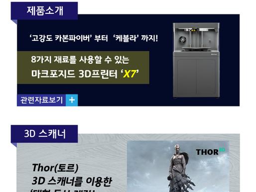 제이엔텍 뉴스레터 4월호