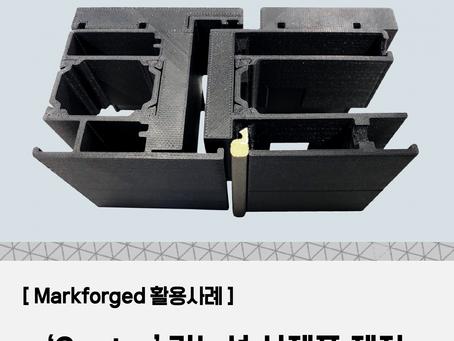 Centor_기능성 시제품 제작