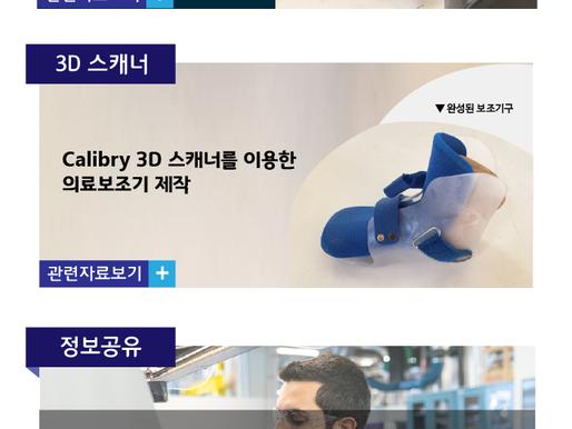 제이엔텍 뉴스레터 6월호