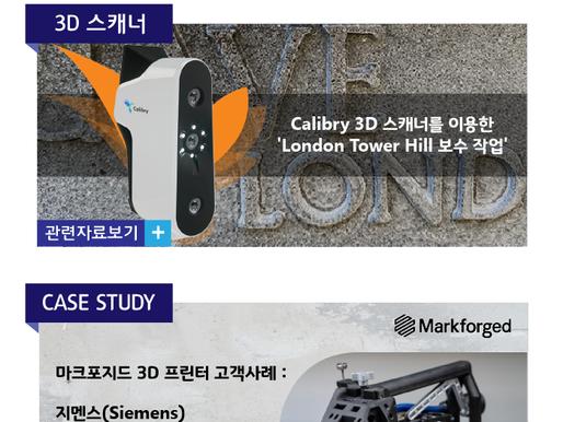 제이엔텍 뉴스레터 5월호