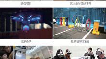 2016 한중 3D 프린팅 드론 산업 박람회