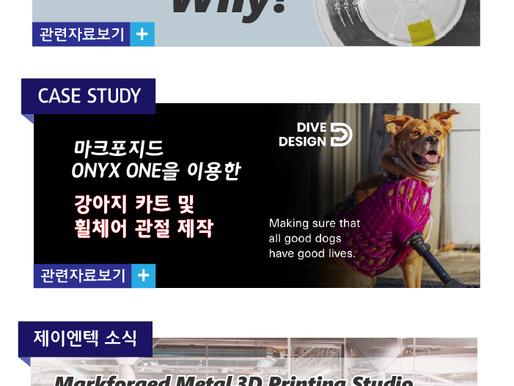 제이엔텍 뉴스레터 2월호