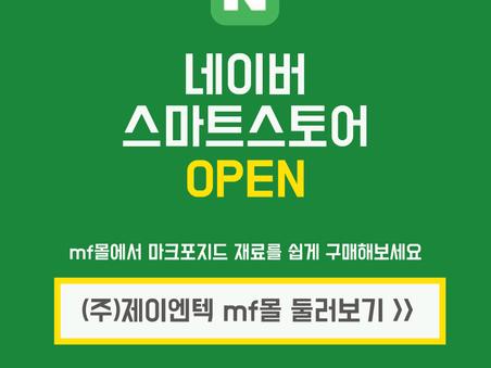 (주)제이엔텍 네이버 스마트 스토어 'mf mall' 오픈!!