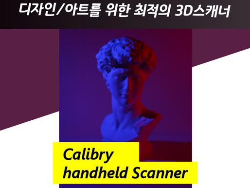 3D스캐너를 이용한 예술산업 활용사례