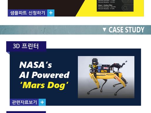 제이엔텍 뉴스레터 3월호