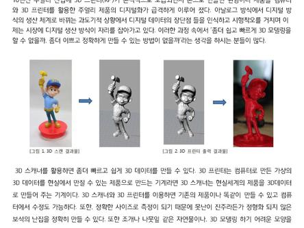 쥬얼리 산업에서의 3D 스캐너 활용 1