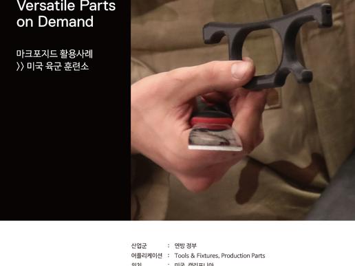 마크포지드 3D 프린터 활용사례_미국 육군 훈련소
