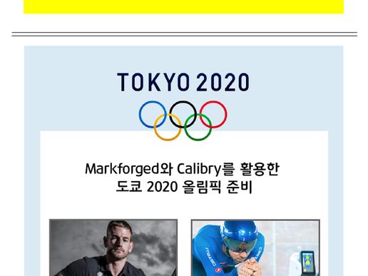 제이엔텍 뉴스레터 8월호
