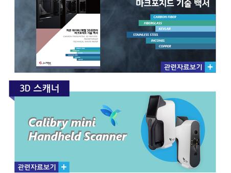 제이엔텍 뉴스레터 12월호