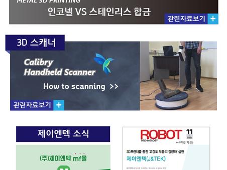 제이엔텍 뉴스레터 11월호