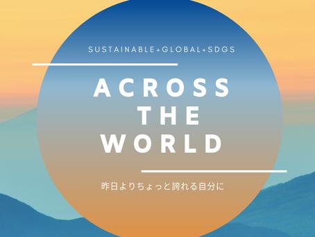 Across the World Podcast エピソード1