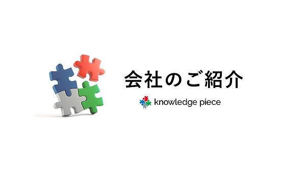 ナレッジピースご紹介プレゼン(V10) (1).jpg