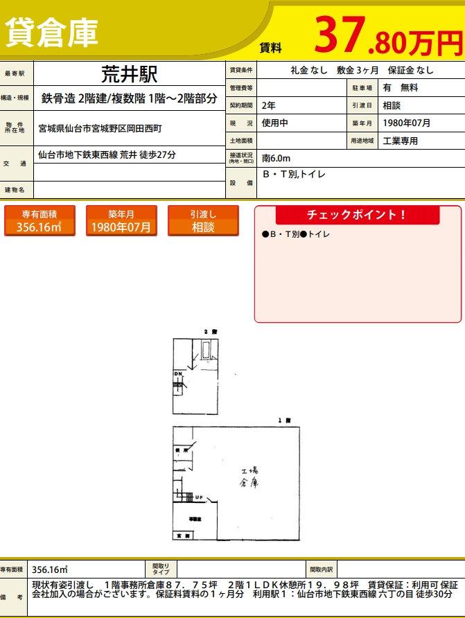 S010 貸倉庫 詳細資料.jpg