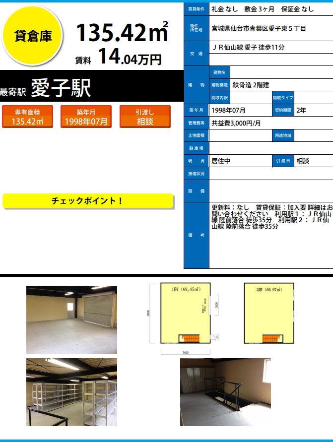 仙台 仙台市 青葉区愛子東 貸倉庫