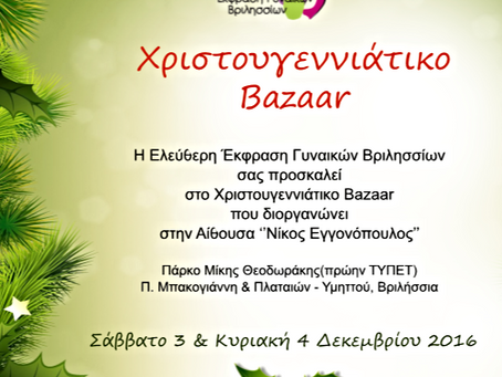 2ήμερο Bazaar με άρωμα Χριστουγέννων