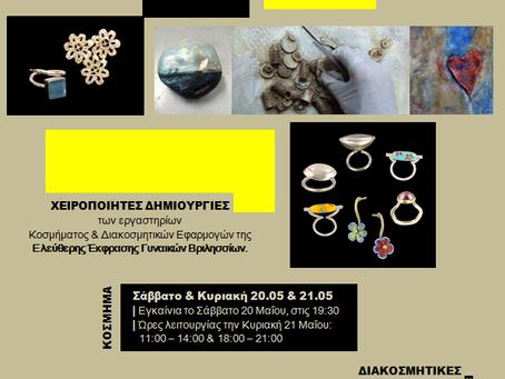 Έκθεση Κοσμήματος & Διακοσμητικών Εφαρμογών Ελεύθερης Έκφρασης Γυναικών Βριλησσίων