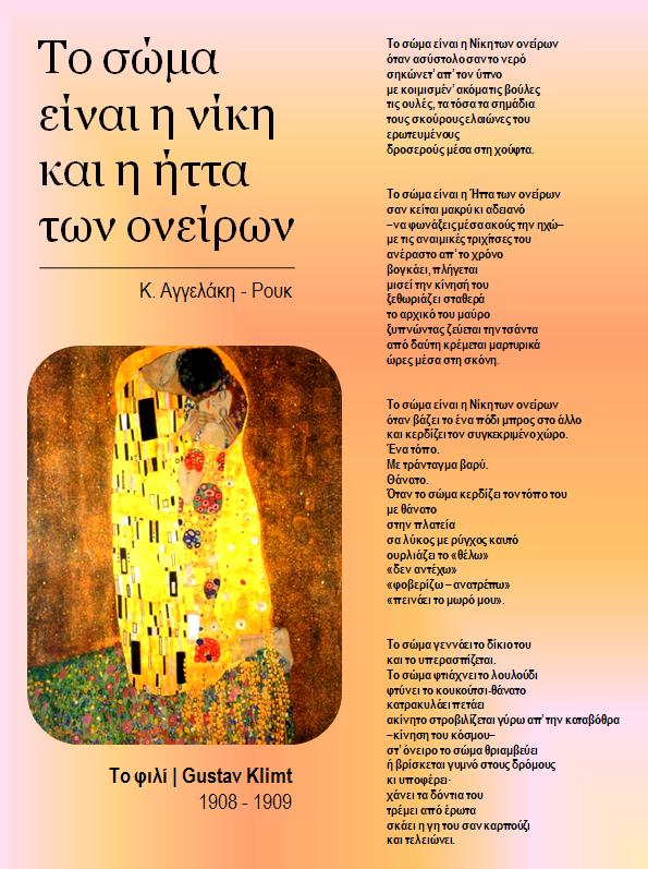 Ποίημα Κ. Αγγελάκη Ρουκ