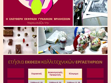 Ετήσια Έκθεση Καλλιτεχνικών Εργαστηρίων Χαρακτικής, Διακοσμητικών Εφαρμογών & Κοσμήματος.