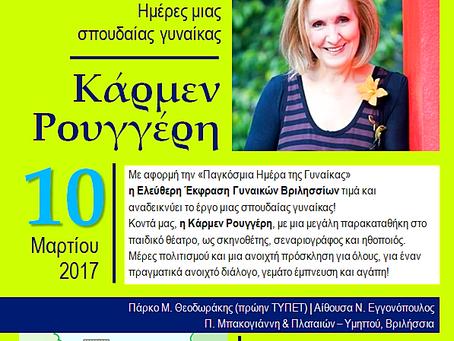 Κάρμεν Ρουγγέρη: Ημέρες μιας σπουδαίας γυναίκας!