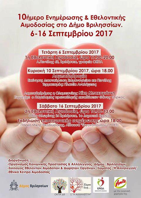 10ήμερο Ενημέρωσης & Εθελοντικής Αιμοδοσίας στα Βριλήσσια