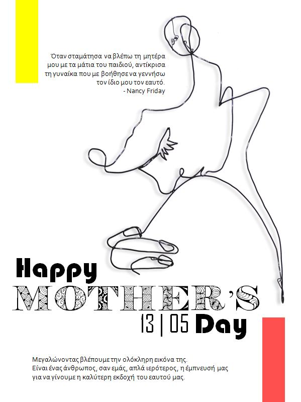 Ευχές για τη Γιορτή της Μητέρας
