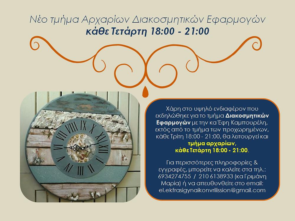 Τμήμα Αρχαρίων Διακοσμητικών Εφαρμογών Ελεύθερης Έκφρασης Γυναικών Βριλησσίων