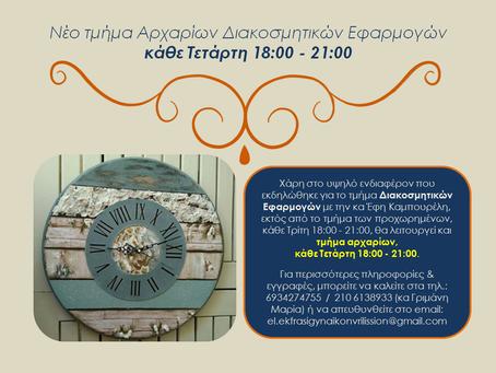 Νέο τμήμα αρχαρίων Διακοσμητικών Εφαρμογών