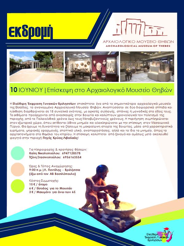 Αφίσα για την Επίσκεψη στο Αρχαιολογικό Μουσείο Θηβών