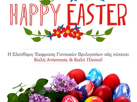 """Από την Ελεύθερη Έκφραση Γυναικών Βριλησσίων: """"Καλή Ανάσταση & Καλό Πάσχα!"""""""