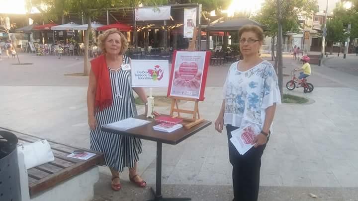 Η Ελεύθερη Έκφραση Γυναικών Βριλησσίων στηρίζει την Εθελοντική Αιμοδοσία