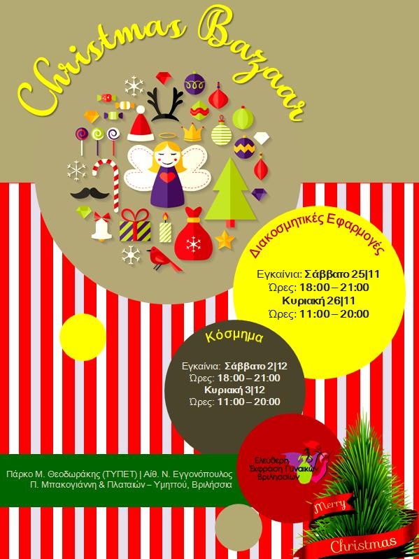 Christmas Bazaar Ελεύθερη Έκφραση Γυναικών Βριλησσίων