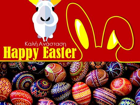 Καλό Πάσχα & Καλή Ανάσταση!