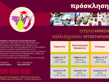 Πρόσκληση για την έκθεση των καλλιτεχνικών τμημάτων Χαρακτικής, Διακοσμητικών Εφαρμογών & Κοσμήμ