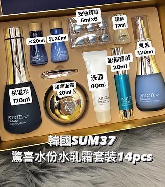 Su:m37° Water-full Special Set 14pcs 水漾沁潤套裝 (14件)