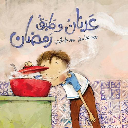 Adnan And Ramadan's Dish