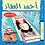 Thumbnail: أحمد العقاد (آلة الزمن) ٤