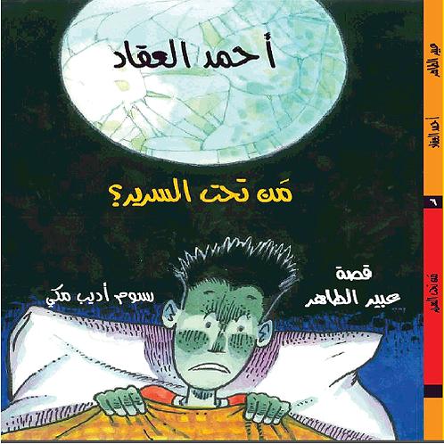 أحمد العقاد (من تحت السرير؟) ٦